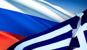 بهبود رابطه یونان با روسیه